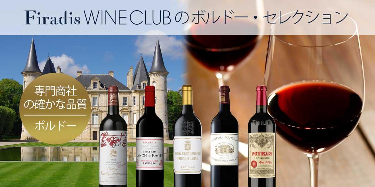 Firadis WINE CLUB 30 ボルドー特集