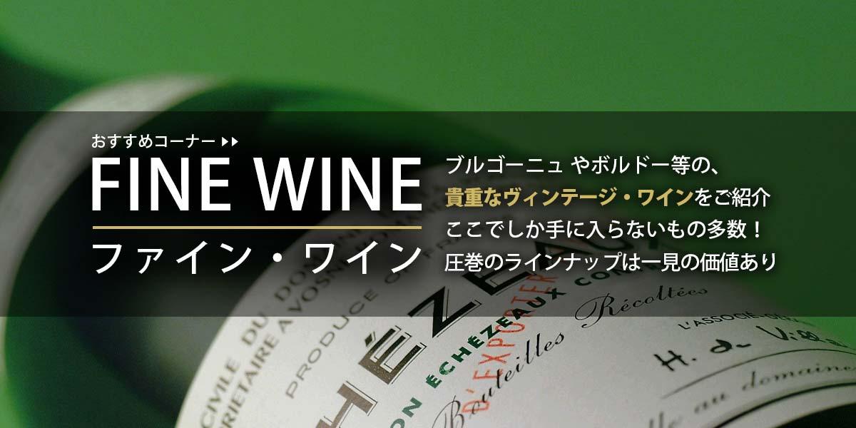 ファインワインのページ
