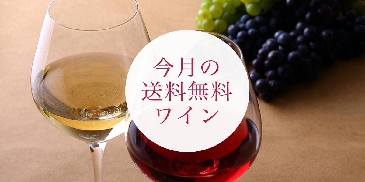 今月の送料無料ワイン