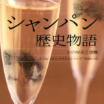 今月のおすすめワイン本【2019年10月】「ワインの歴史」