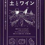 今月のおすすめワイン本【2020年4月】「ブドウ畑の「土壌」とワインの味わいの関係性」