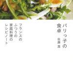 今月のおすすめワイン本【2020年5月】「気軽に楽しく読める料理コラム&レシピの文庫本」