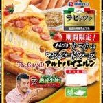 コンビニ惣菜ペアリング道 第11回「市販のピザ×カジュアルイタリア赤ワイン代表格」