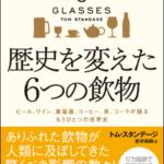 今月のおすすめワイン本【2019年6月】「6つの飲み物の歴史を読み解く一冊」