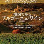 今月のおすすめワイン本【2021年1月】「ブルゴーニュの知識を深めたい人に必携の1冊」