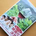 今月のおすすめワイン本【2021年3月】ワイン好きなら絶対に胸熱、日本ワインの未来を担う若者たちのストーリー