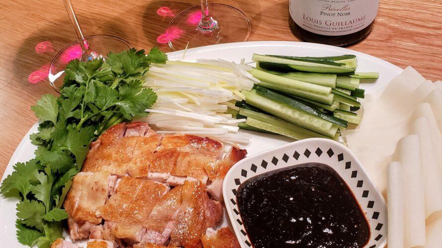 ワインペアリング奮闘記 第94回 ドメーヌ・ルイ・ギョーム ボーヌ × 鶏肉の北京ダック風