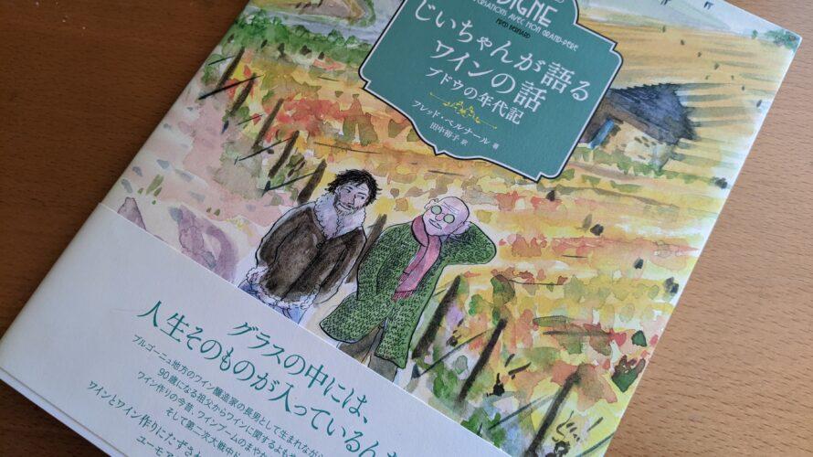 今月のおすすめワイン本【2021年4月】ワイン職人ファミリーの年代記を綴ったフランスのコミックエッセイ・・・とても素敵な本です!