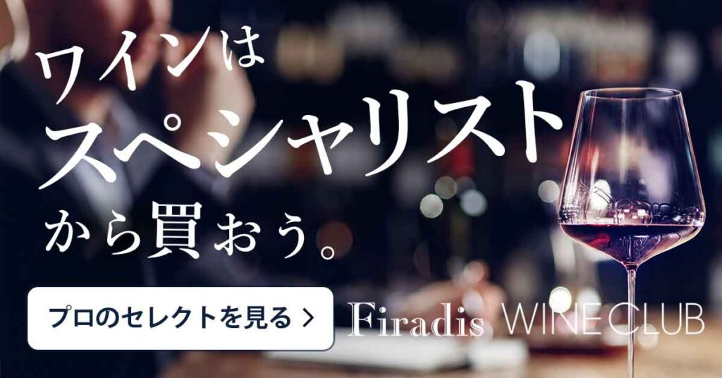 ワイン通販のフィラディスワインクラブ